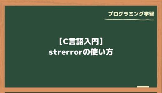【C言語入門】strerrorの使い方