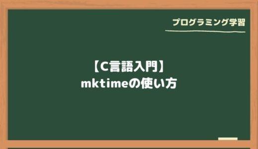 【C言語入門】mktimeの使い方