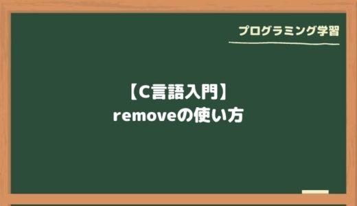 【C言語入門】removeの使い方