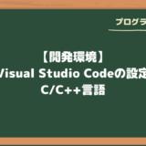 【開発環境】Visual Studio Codeの設定(C/C++言語)