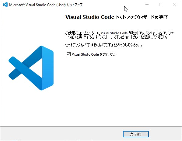 Visual Studio Code セットアップウィザードの完了